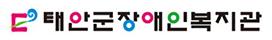 태안군장애인복지관